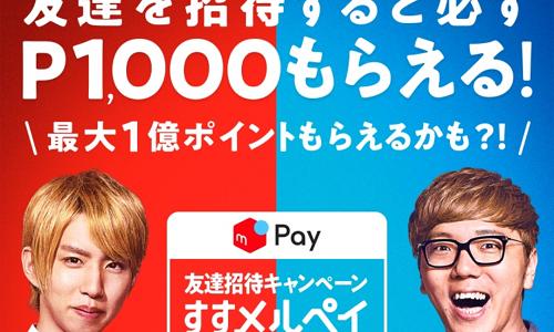 【朗報】メルペイの新規登録で1,000円相当が貰える!