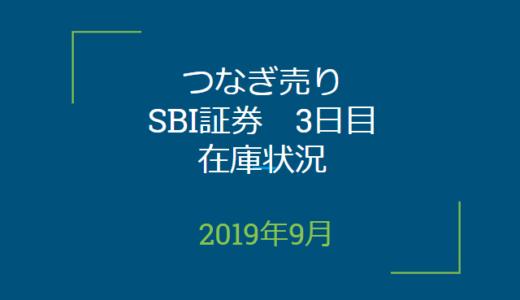 2019年9月つなぎ売り、SBI証券3日目在庫状況&クロス状況(優待クロス)