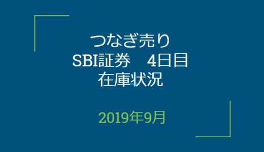 2019年9月つなぎ売り、SBI証券4日目在庫状況&クロス状況(優待クロス)