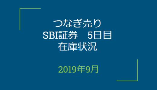 2019年9月つなぎ売り、SBI証券5日目在庫状況&クロス状況(優待クロス)