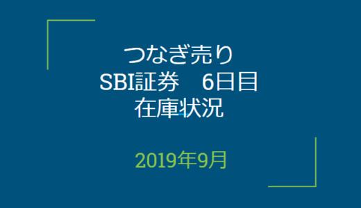 2019年9月つなぎ売り、SBI証券6日目在庫状況&クロス状況(優待クロス)