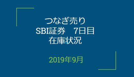 2019年9月つなぎ売り、SBI証券7日目在庫状況&クロス状況(優待クロス)