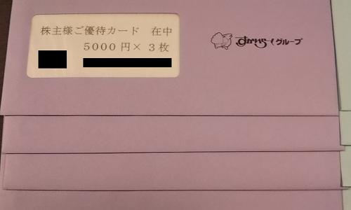 すかいらーくから72,000円分の株主優待が届きました