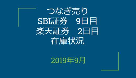 2019年9月つなぎ売り、SBI証券9日目、楽天証券2日目在庫状況&クロス状況(優待クロス)