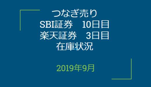 2019年9月つなぎ売り、SBI証券10日目、楽天証券3日目在庫状況&クロス状況(優待クロス)