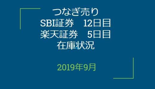 2019年9月つなぎ売り、SBI証券12日目、楽天証券5日目在庫状況&クロス状況(優待クロス)