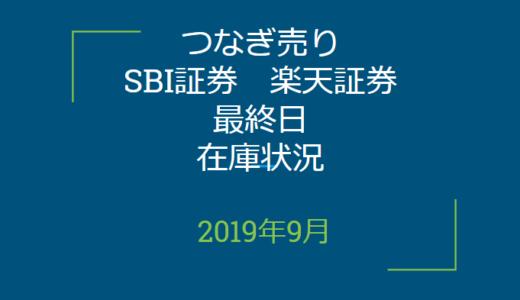 2019年9月つなぎ売り、SBI証券、楽天証券最終日在庫状況&クロス状況(優待クロス)