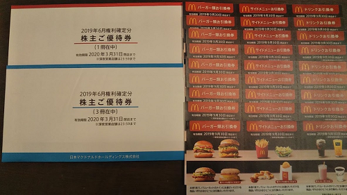 マクドナルドから株主優待が届きました