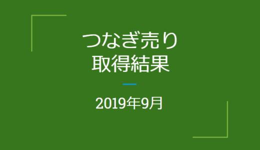 2019年9月つなぎ売り、取得結果