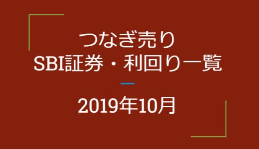 2019年10月つなぎ売り SBI証券利回り一覧(優待クロス取引)
