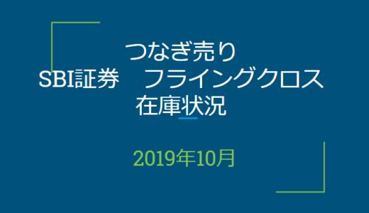 2019年10月つなぎ売り、SBI証券フライングクロス在庫状況&クロス状況(優待クロス)