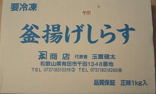 【楽天ふるさと納税】釜揚げしらす1kgが到着【和歌山県有田市】