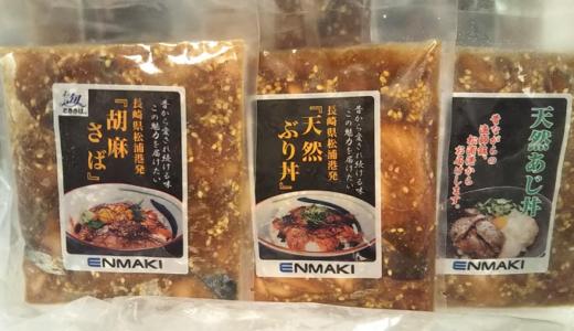 オリックスの株主優待で注文した、松浦港の海鮮丼の具セットが到着