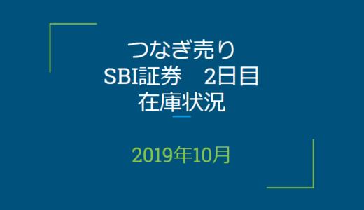 2019年10月つなぎ売り、SBI証券2日目在庫状況&クロス状況(優待クロス)