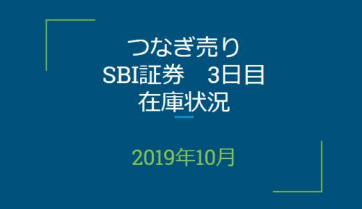 2019年10月つなぎ売り、SBI証券3日目在庫状況&クロス状況(優待クロス)