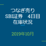 2019年10月つなぎ売り、SBI証券4日目在庫状況&クロス状況(優待クロス)