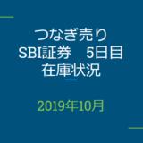 2019年10月つなぎ売り、SBI証券5日目在庫状況&クロス状況(優待クロス)