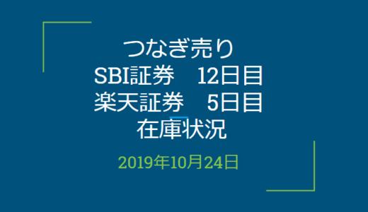 2019年10月つなぎ売り、SBI証券12日目、楽天証券5日目在庫状況&クロス状況(優待クロス)