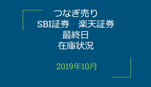 2019年10月つなぎ売り、SBI証券、楽天証券最終日在庫状況&クロス状況(優待クロス)