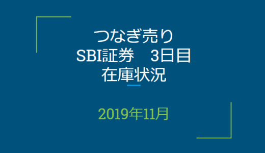 2019年11月つなぎ売り、SBI証券3日目在庫状況&クロス状況(優待クロス)