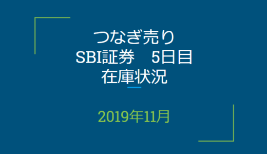 2019年11月つなぎ売り、SBI証券5日目在庫状況&クロス状況(優待クロス)
