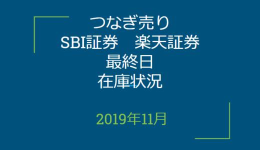 2019年11月つなぎ売り、SBI証券、楽天証券最終目在庫状況&クロス状況(優待クロス)
