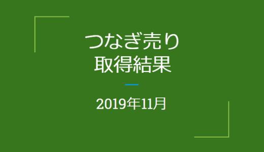2019年11月つなぎ売り取得結果(クロス取引)