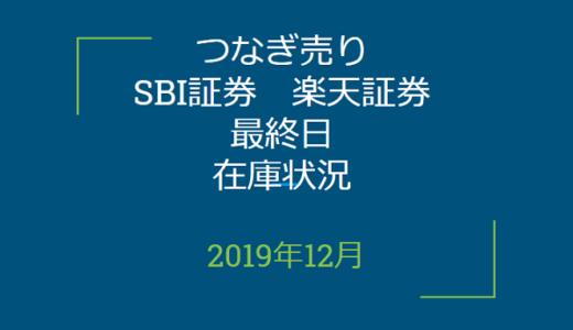 2019年12月つなぎ売り、SBI証券、楽天証券最終目在庫状況&クロス状況(優待クロス)