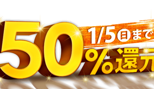 オムニ7で最大50%還元!ふるさと納税のさとふるが狙い目!