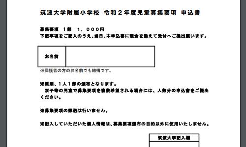 筑波大学付属小学校の願書を貰いに行ってきました