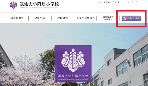 筑波大学付属小学校の願書から試験までの流れ