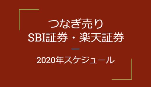 つなぎ売りの2020年スケジュール(SBI証券、楽天証券)優待クロス取引