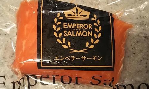 【ふるさと納税】エンペラーサーモン1kgが到着【北海道白糠町】