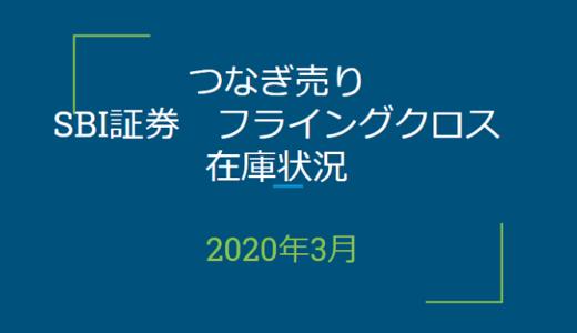 2020年3月一般信用の売り在庫状況 SBI証券フライングクロス(優待クロス取引)