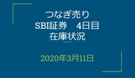 2020年3月一般信用の売り在庫状況 SBI証券4日目(優待クロス取引)