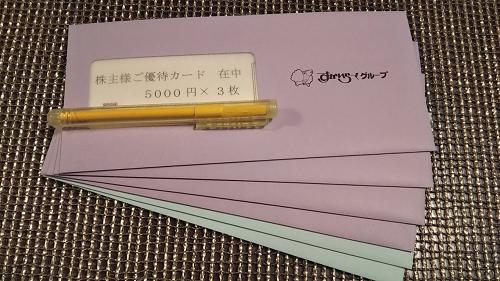 すかいらーくから72,000円分の株主優待が届きました!