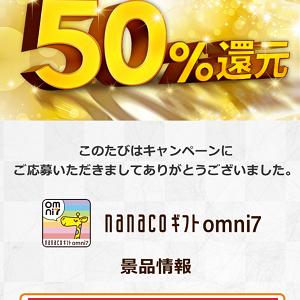 オムニ7で15,000円がポイントバックされました!20%還元でまた利用可能!