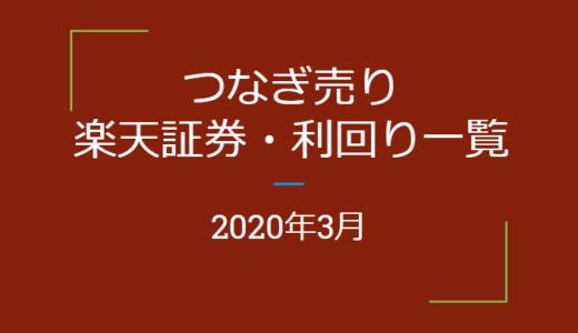 2020年3月つなぎ売り、楽天証券の株主優待利回り一覧【クロス取引】