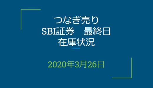 2020年3月つなぎ売り、SBI証券最終日(3月26日)の在庫状況【クロス取引】