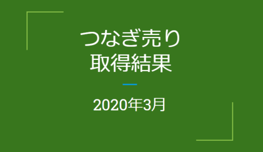 2020年3月つなぎ売り、取得結果【クロス取引】