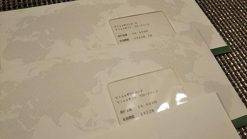 ブロードリーフからVISAギフトカード40,000円分の株主優待が届きました!