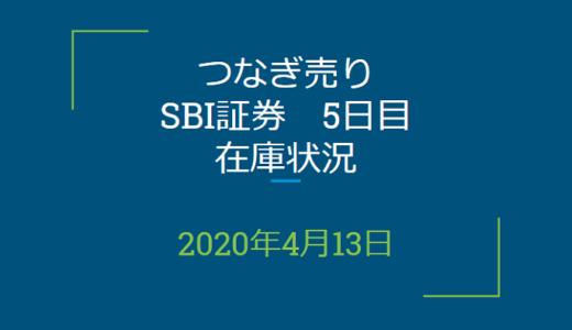 2020年4月一般信用の売り在庫状況 SBI証券5日目(優待クロス取引)