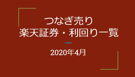 2020年4月つなぎ売り、楽天証券の株主優待利回り一覧【クロス取引】