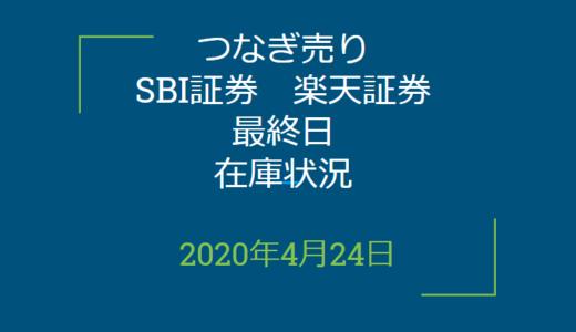 2020年4月一般信用の売り在庫状況 SBI証券、楽天証券最終日(優待クロス取引)