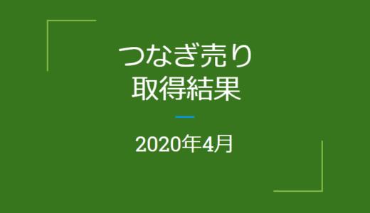 2020年4月つなぎ売り、取得結果