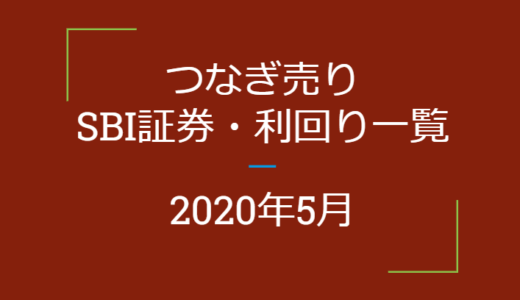 2020年5月つなぎ売り、SBI証券の株主優待利回り一覧【クロス取引】
