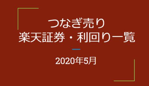 2020年5月つなぎ売り、楽天証券の株主優待利回り一覧【クロス取引】