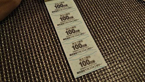 イオンファンタジーからゲームセンターで使える2,000円の株主優待が届きました