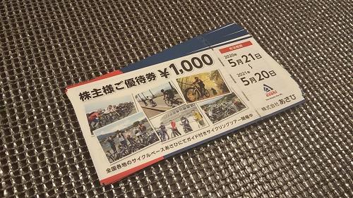 あさひから自転車が買える商品券20,000円分が届きました