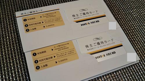 ドトールから自社食事券1万円分の株主優待が届きました!
